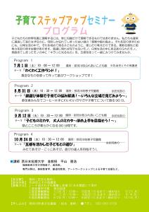 恵子児童館チラシウラ2017