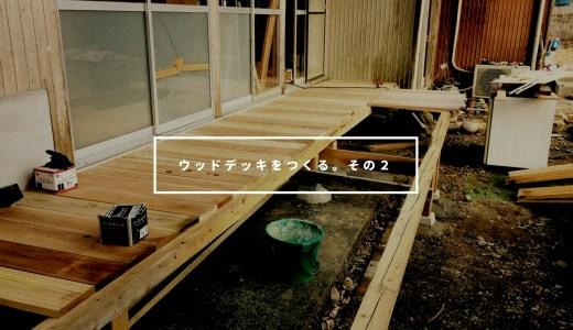 【工房改装】ウッドデッキ自作計画その2