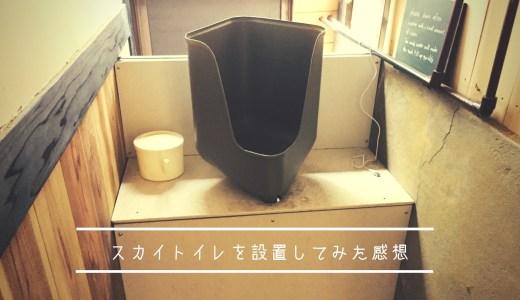 コンポストトイレのお供に男性用「スカイトイレ」がオススメ!ゲストハウスに導入してみた感想
