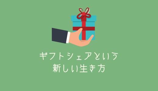 【ギフトシェア】ギフトで「与え合う」世界を実現したGiftShareWorld