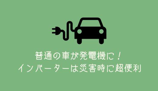 停電時に便利な「インバーター」車から100V電気を取り出して台風を乗り切ろう!
