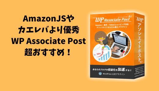 AmazonJSでエラー→より素晴らしい「WPアソシエイトポストR2」に入れ替え作業したよ