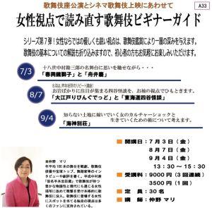 ginzarakugaku201507