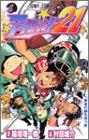 アイシールド21 1 (ジャンプ・コミックス)