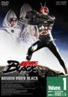 仮面ライダーBLACK VOL.1 [DVD]