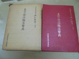 皇方指圧臨床医典 (1978年)