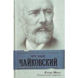 Pyotr Ilyich Tchaikovsky Petr Ilich Chaykovskiy