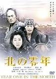 北の零年 通常版 [DVD]