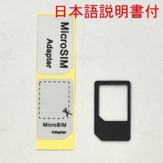 マイクロSIMアダプタ for Apple iPhone4 / iPad ブラック 日本語説明書付