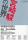 宮崎駿の世界―クリエイターズファイル (バンブームック)