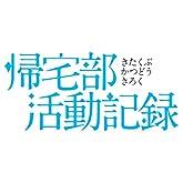 帰宅部活動記録(3) (ガンガンコミックスONLINE)