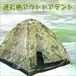 2人~3人用簡単組立安心蚊帳付 ドームテント 迷彩 2m×1.6m