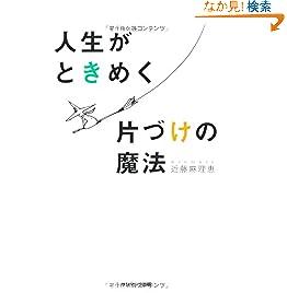 近藤麻理恵 (著) (682)新品:   ¥ 1,512 ポイント:46pt (3%)61点の新品/中古品を見る: ¥ 980より