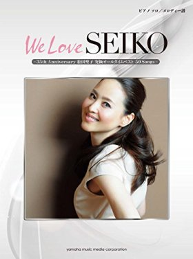 ピアノソロ  We Love SEIKO - 35th Anniversary 松田聖子究極オールタイムベスト 50Songs -