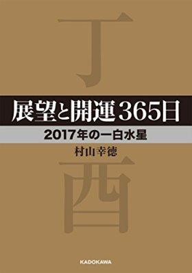 展望と開運365日 【2017年の一白水星】<展望と開運2017 data-recalc-dims=