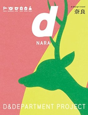 d design travel NARA