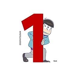 【Amazon.co.jp限定】おそ松さん 第一松 (メーカー特典:デコステッカー)(オリジナル缶バッチ)(全巻購入特典:「描き下ろし【パジャ松さん】絵柄「松のれん」引換シリアルコード付) [Blu-ray]