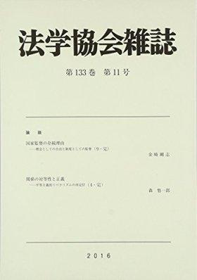 法学協会雑誌 2016年 11 月号 [雑誌]