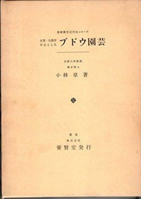 ブドウ園芸―生理・生態学を主とした (1970年) (果樹園芸近代化シリーズ)