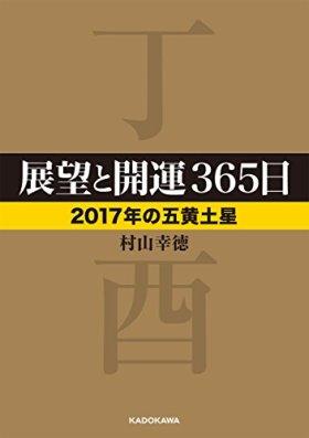 展望と開運365日 【2017年の五黄土星】<展望と開運2017 data-recalc-dims=