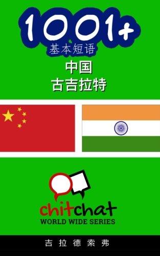 1001+ Basic Phrases Chinese - Gujarati (Chinese Edition)