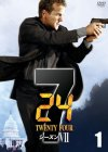 24 TWENTY FOUR シーズン7 [レンタル落ち] (全12巻) [マーケ・・・