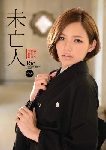未亡人 穢された若妻の復讐劇 Rio アイデアポケット [DVD]