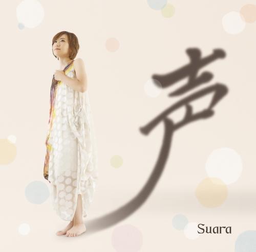 Suara – 声 (2015) [SACD DSF DSD64/2.82MHz]