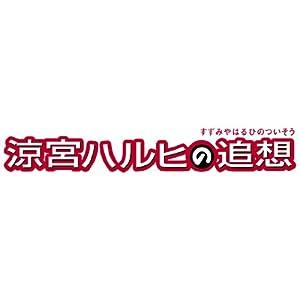 「涼宮ハルヒの追想」 長門有希の落し物BOX 特典 「スペシャルカスタムテーマ」プロダクトコード付き