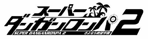 スーパーダンガンロンパ2 さよなら絶望学園 (通常版)