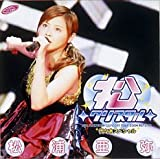 松浦亜弥コンサートツアー2004秋~松◇クリスタル◇代々木スペシャル~ [DVD]