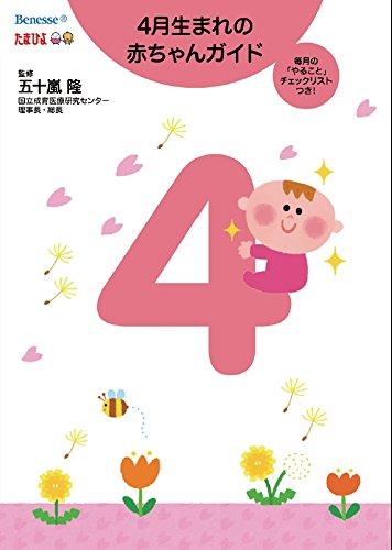 4月生まれの赤ちゃんガイド