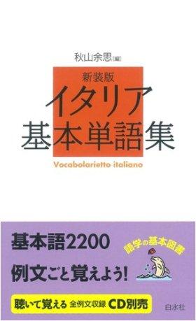 イタリア基本単語集 新装版 (語学の基本図書)