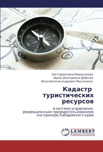 Kadastr   turisticheskikh resursov: v sisteme upravleniya   rekreatsionnym prirodopol'zovaniem  (na primere Khabarovskogo kraya) (Russian Edition)