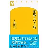 下重 暁子 (著)  59日間100位以内 (83)新品:   ¥ 842 ポイント:26pt (3%)17点の新品/中古品を見る: ¥ 694より