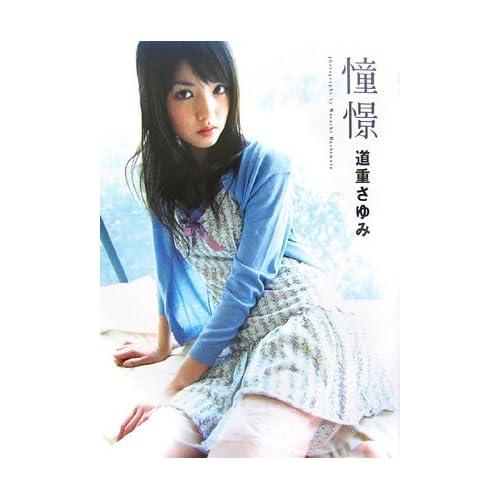 道重さゆみソロ写真集 憧憬 [DVD付き]