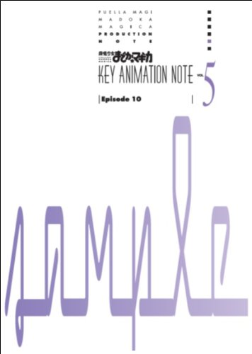魔法少女まどか☆マギカ KEY ANIMATION NOTE vol.5