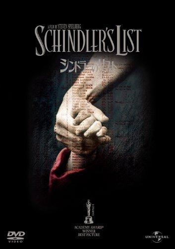 シンドラーのリスト スペシャル・エディション [DVD]