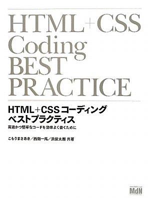HTML+CSSコーディング ベストプラクティス 高速かつ堅牢なコードを効率よく書くために