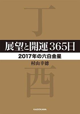 展望と開運365日 【2017年の六白金星】<展望と開運2017 data-recalc-dims=