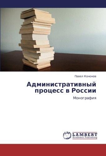 Administrativnyy protsess v Rossii: Monografiya (Russian Edition)