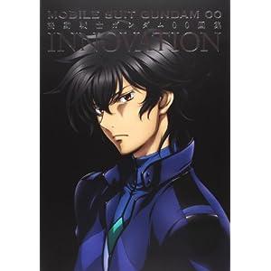 機動戦士ガンダム00画集―INNOVATION―