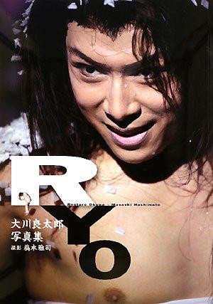 RYO―大川良太郎写真集