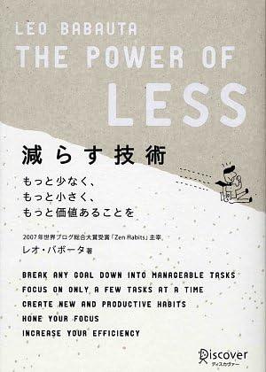 減らす技術 The Power of LESS