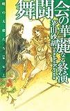 舞闘会の華麗なる終演 暁の天使たち外伝1 (C★NOVELS)[Kindle版]
