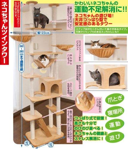 つっぱりキャットタワー ハンモック爪とぎ付き 【ネコちゃんツインタワー CI090】