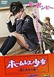 ホームレス少女~貧乏女子の恋~(ハードデザイン版) [DVD]