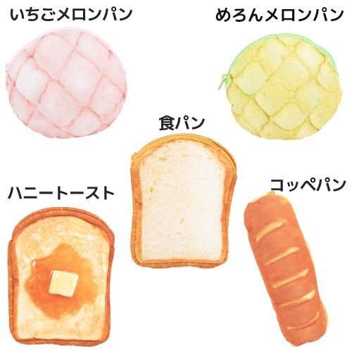 [コスメポーチ]まるでパンみたいなポーチ 2nd/メロンパン 食パン ハニートースト コッペパン 【食パン 】