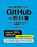 Web制作者のためのGitHubの教科書 チームの効率を最大化する共同開発ツール Web制作者のための教科書シリーズ