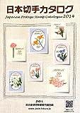 日本切手カタログ〈2014〉